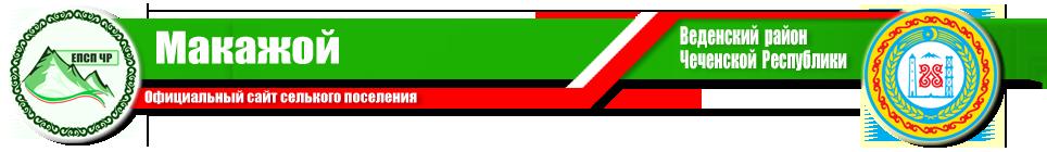 Макажой | Администрация Веденского Района ЧР